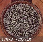 The most amazing Oud rosette...1917 Abdo Nahat...Now thats workmanship!.jpg - 178kB